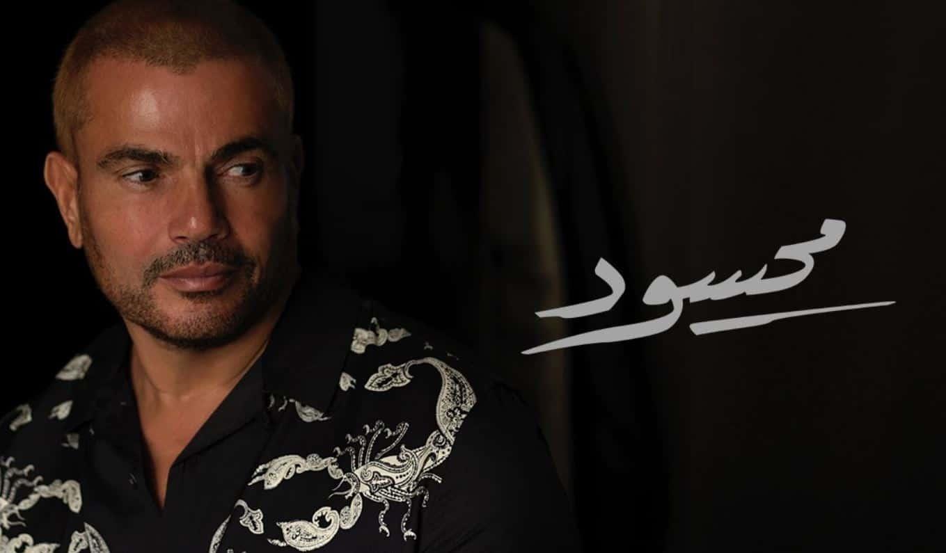 كلمات اغنية محسود عمرو دياب