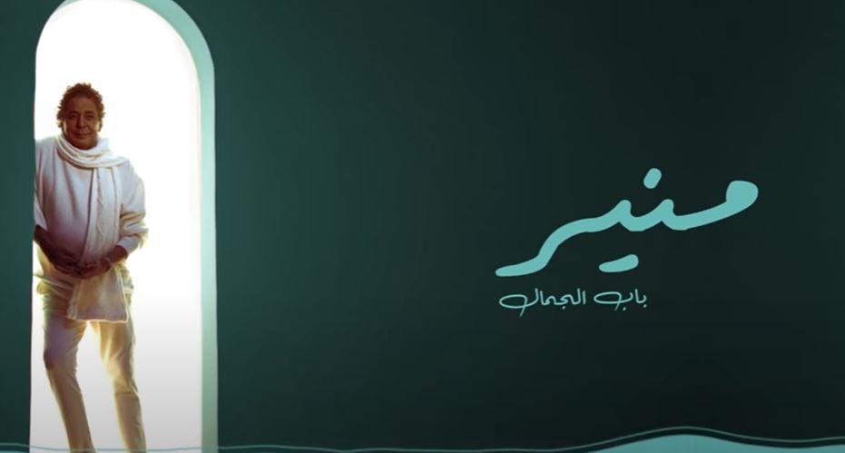 كلمات اغنية باب الجمال محمد منير