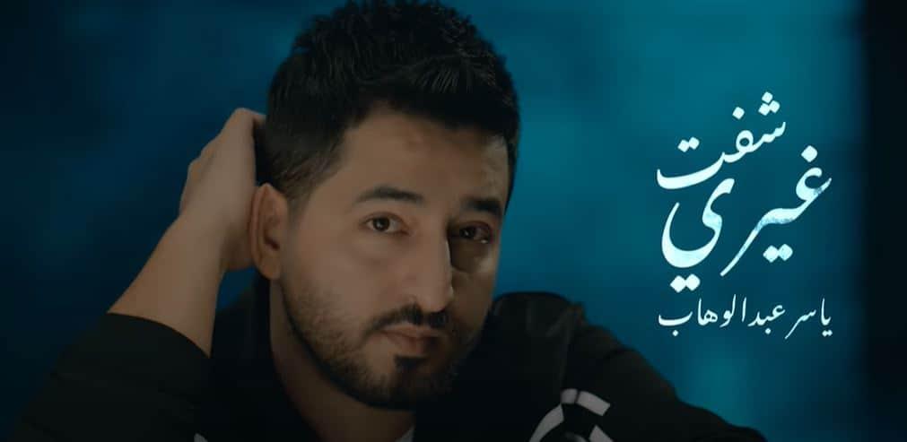 كلمات اغنية شفت غيري ياسر عبد الوهاب