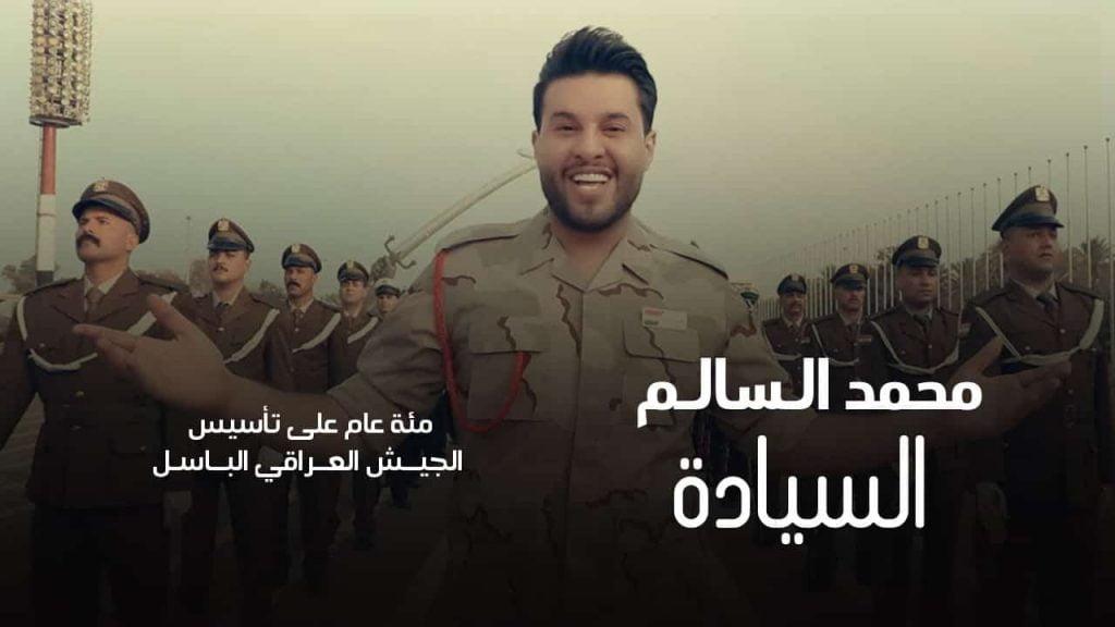 كلمات اغنية السيادة محمد السالم