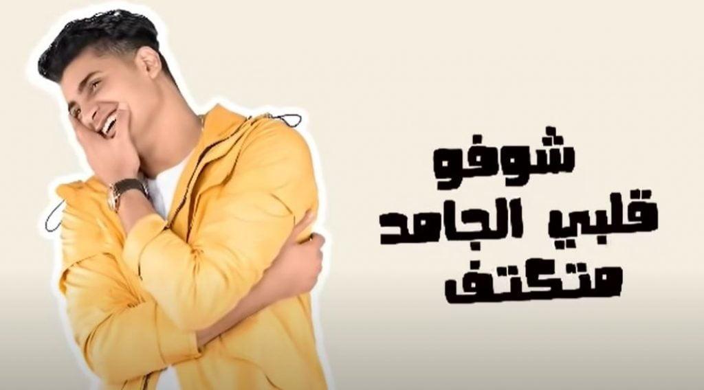 كلمات اغنية قلبي الجامد يحي علاء
