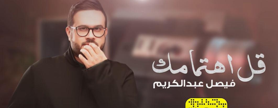 كلمات اغنية قل اهتمامك فيصل عبدالكريم