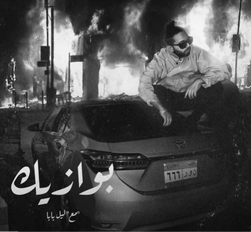 كلمات اغنية بوازيك ابو الانوار وليل بابا