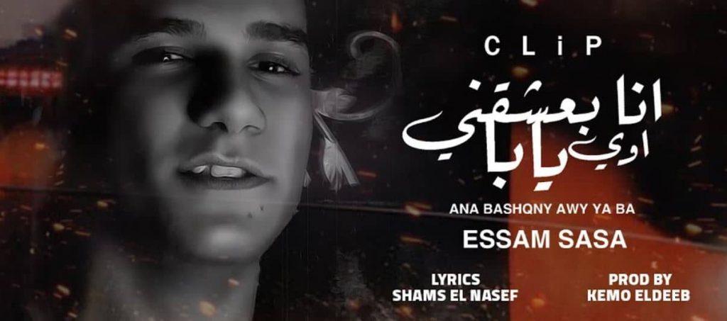 كلمات مهرجان انا بعشقني اوي يابا عصام صاصا