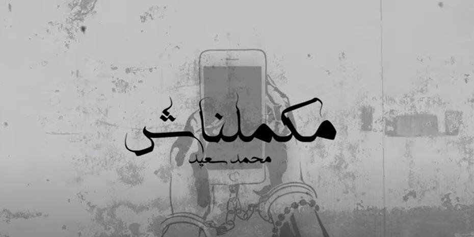 كلمات اغنية مكملناش محمد سعيد