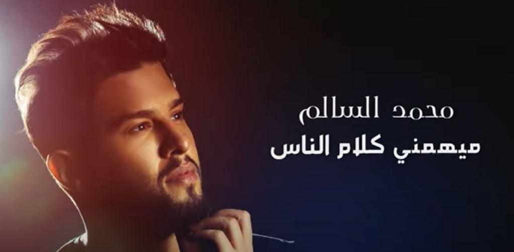 كلمات اغنية ميهمني كلام الناس محمد السالم