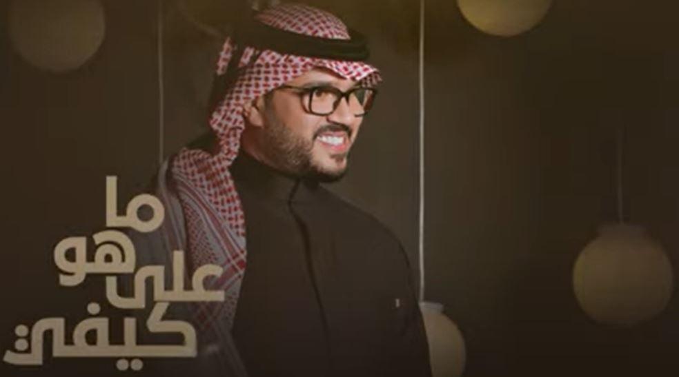 كلمات اغنية ما هو على كيفي فيصل عبد الكريم