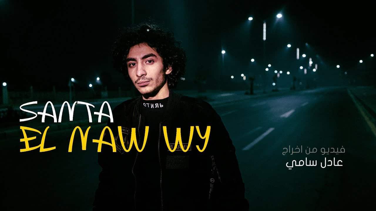 كلمات اغنية النووي احمد سانتا