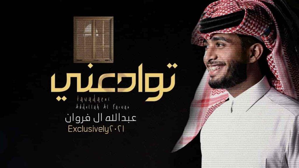كلمات اغنية توادعني عبدالله ال فروان
