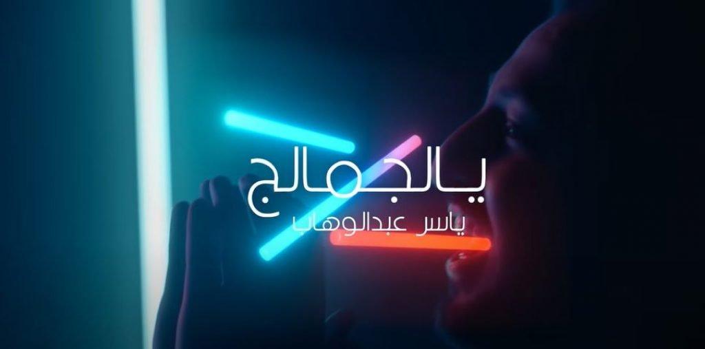 كلمات اغنية يالجمالج ياسر عبد الوهاب