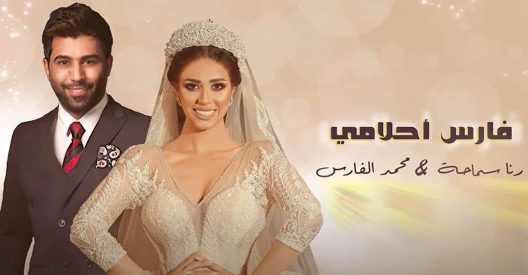 كلمات اغنية فارس احلامي محمد الفارس ورنا سماحة