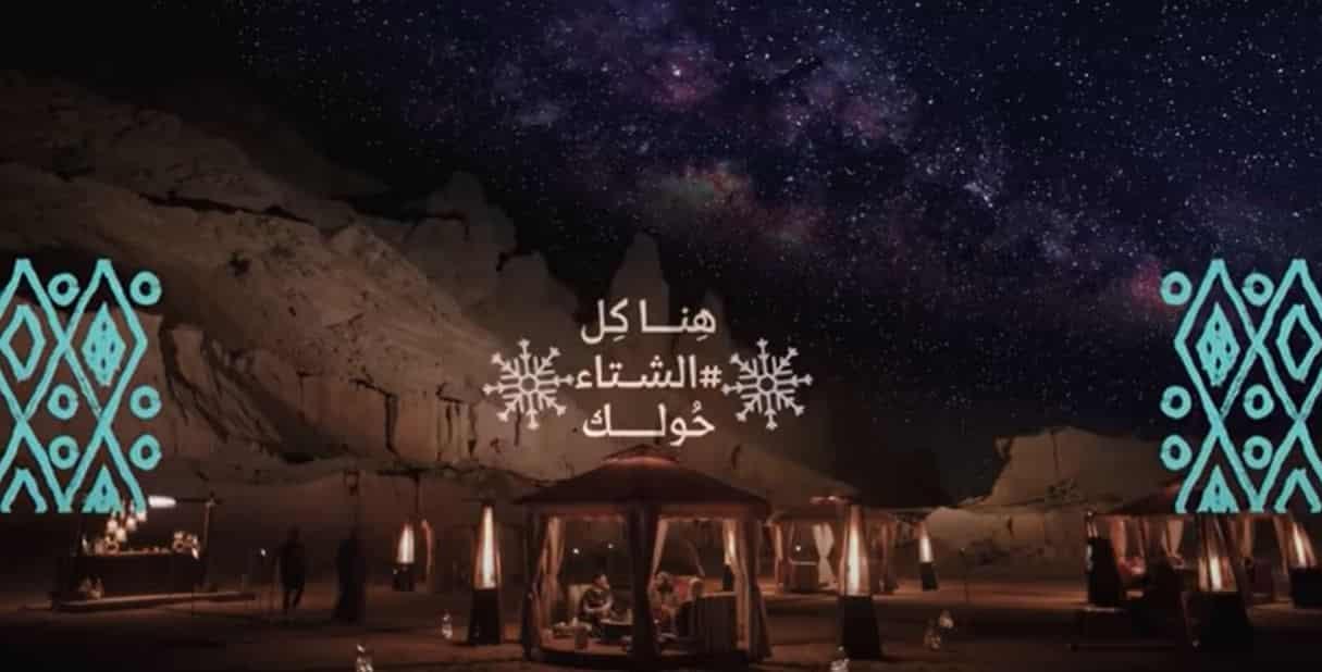 كلمات اغنية الشتاء حولك عبدالمجيد عبدالله