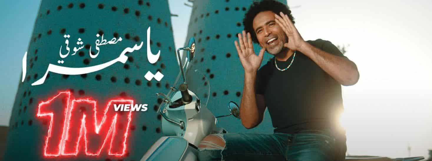 كلمات اغنية يا سمرا مصطفي شوقي