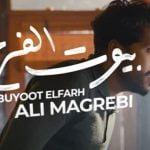 كلمات اغنية بيوت الفرح علي مغربي