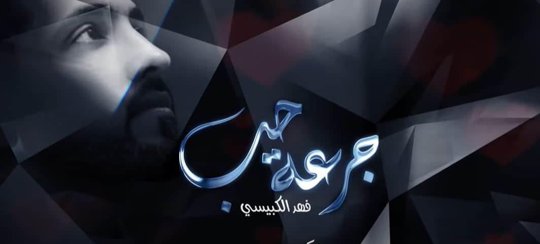كلمات اغنية جرعة حب فهد الكبيسي