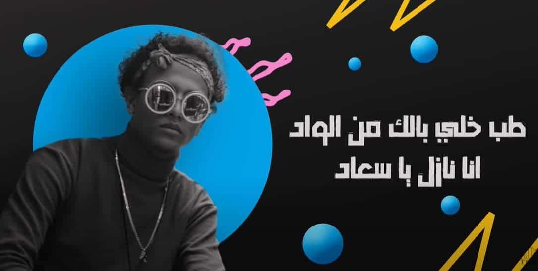 مهرجان خلي بالك من الواد ميدو جاد