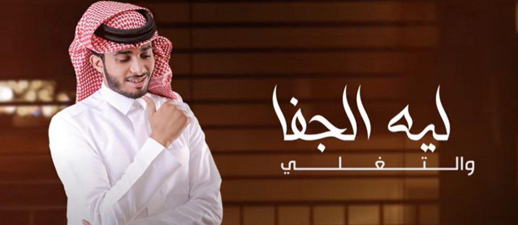 كلمات اغنية ليه الجفا عبدالله ال فروان