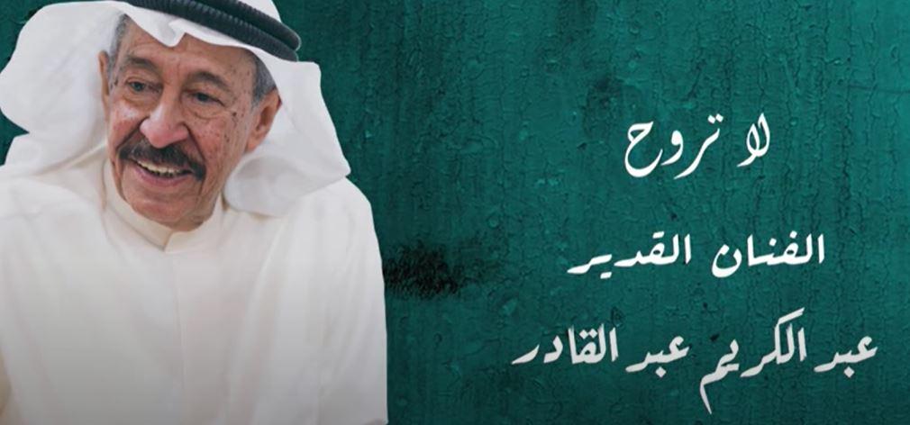 كلمات اغنية لا تروح عبدالكريم عبدالقادر