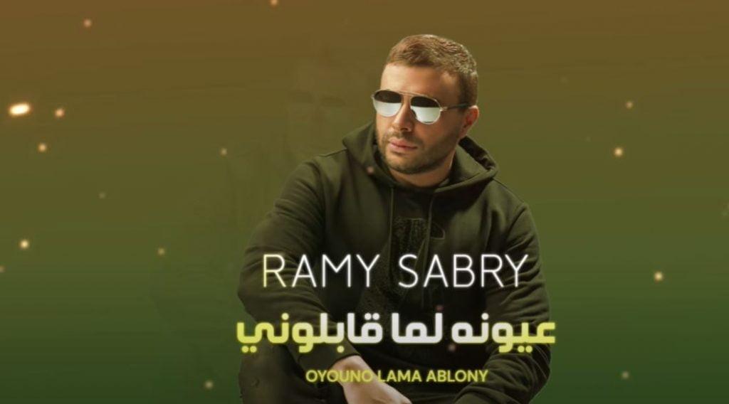 كلمات اغنية عيونه لما قابلوني رامي صبري