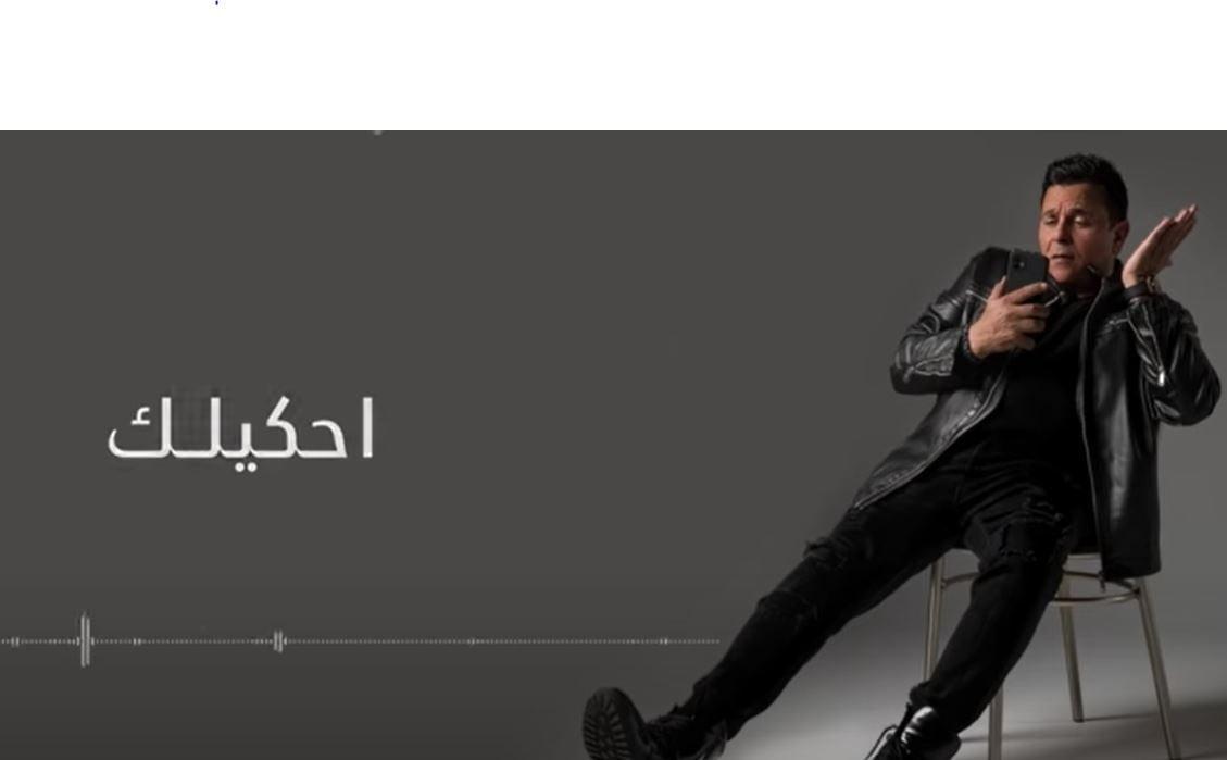 كلمات اغنية احكيلك محمد فؤاد