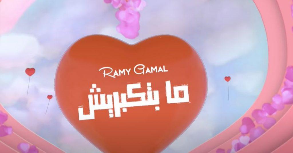 كلمات اغنية مبتكبريش رامي جمال