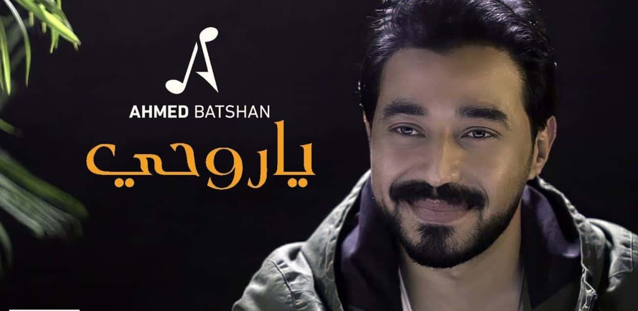 كلمات اغنية ياروحي احمد بتشان