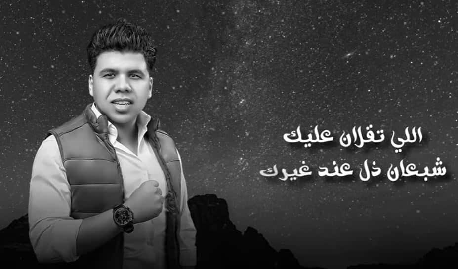 كلمات اغنية اللي تقلان عليك عمر كمال