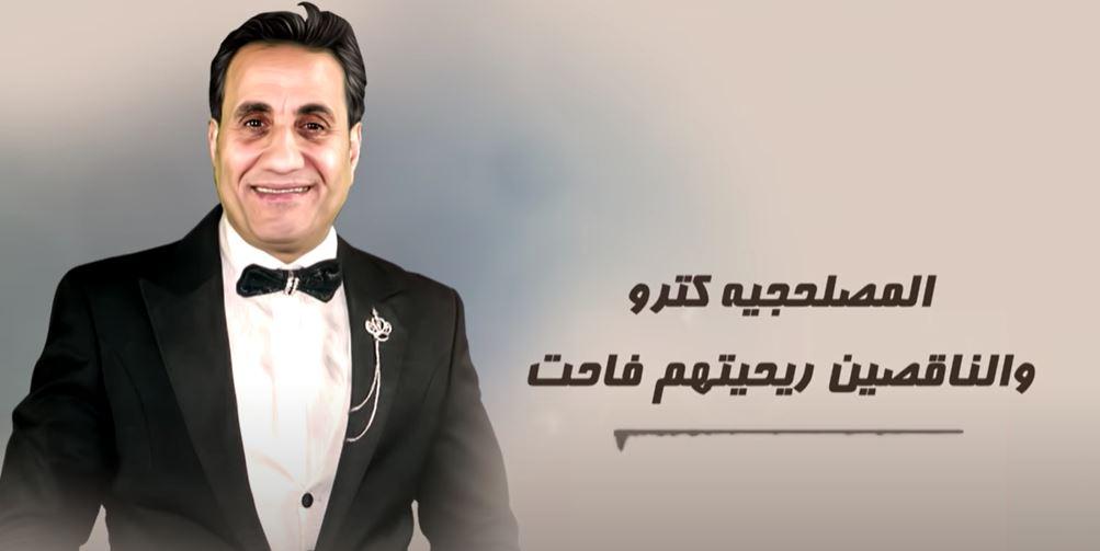 كلمات اغنية المصلحجية كترو احمد شيبه