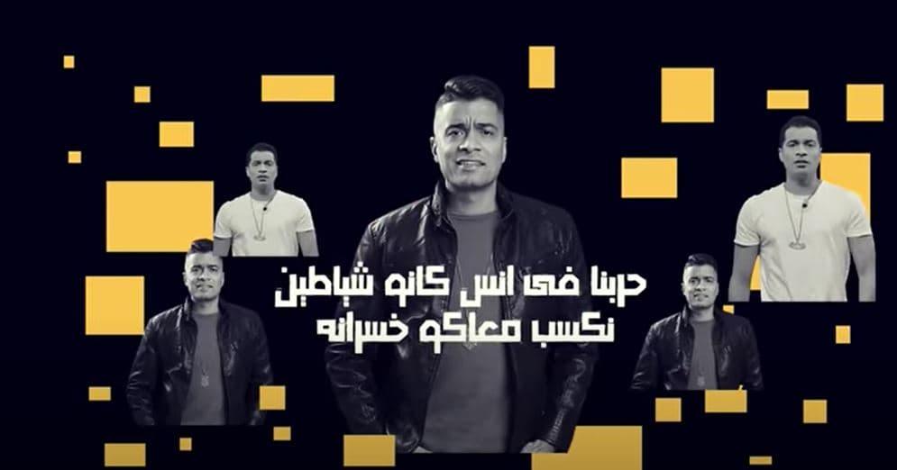 كلمات مهرجان ناس ملاعين حسن شاكوش والمدفعجية
