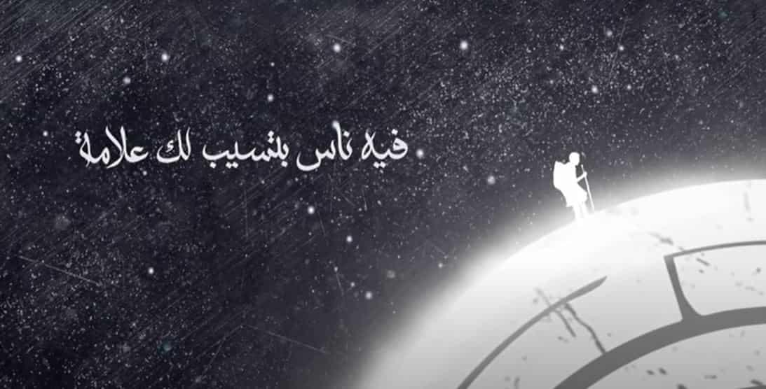كلمات اغنية في ناس حمزة نمرة