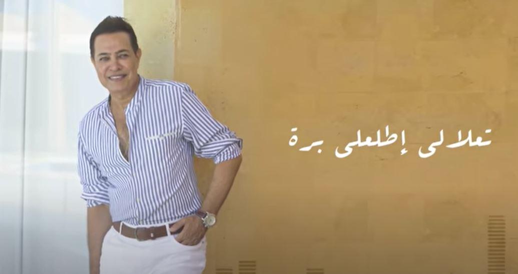 كلمات اغنية اطلعلي برة حكيم
