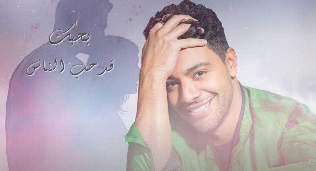 كلمات اغنية بحبك احمد جمال