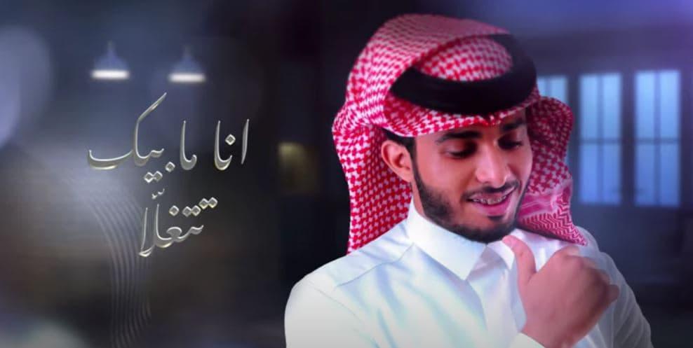 كلمات اغنية انا وياك عبدالله ال فروان وبدر العزي