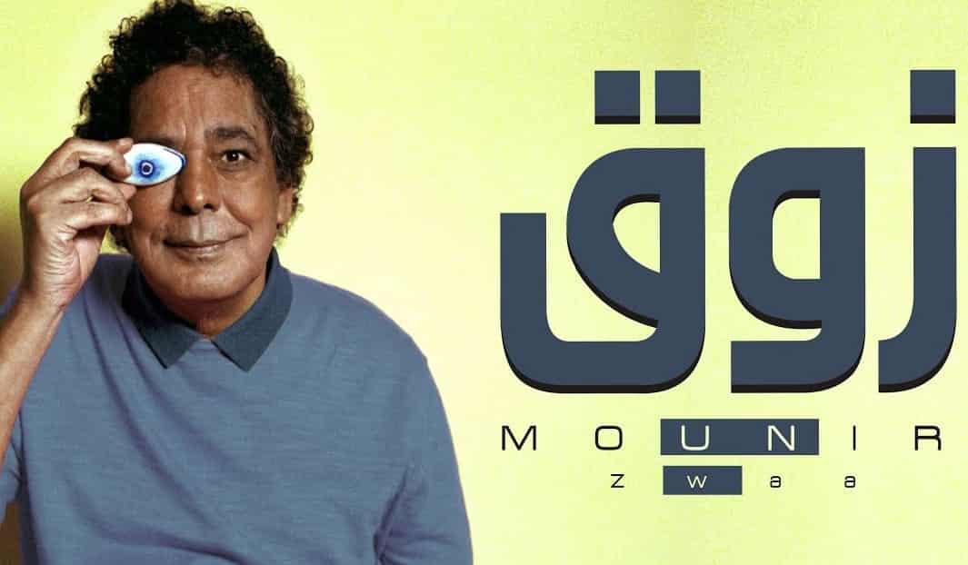كلمات اغنية زوق محمد منير