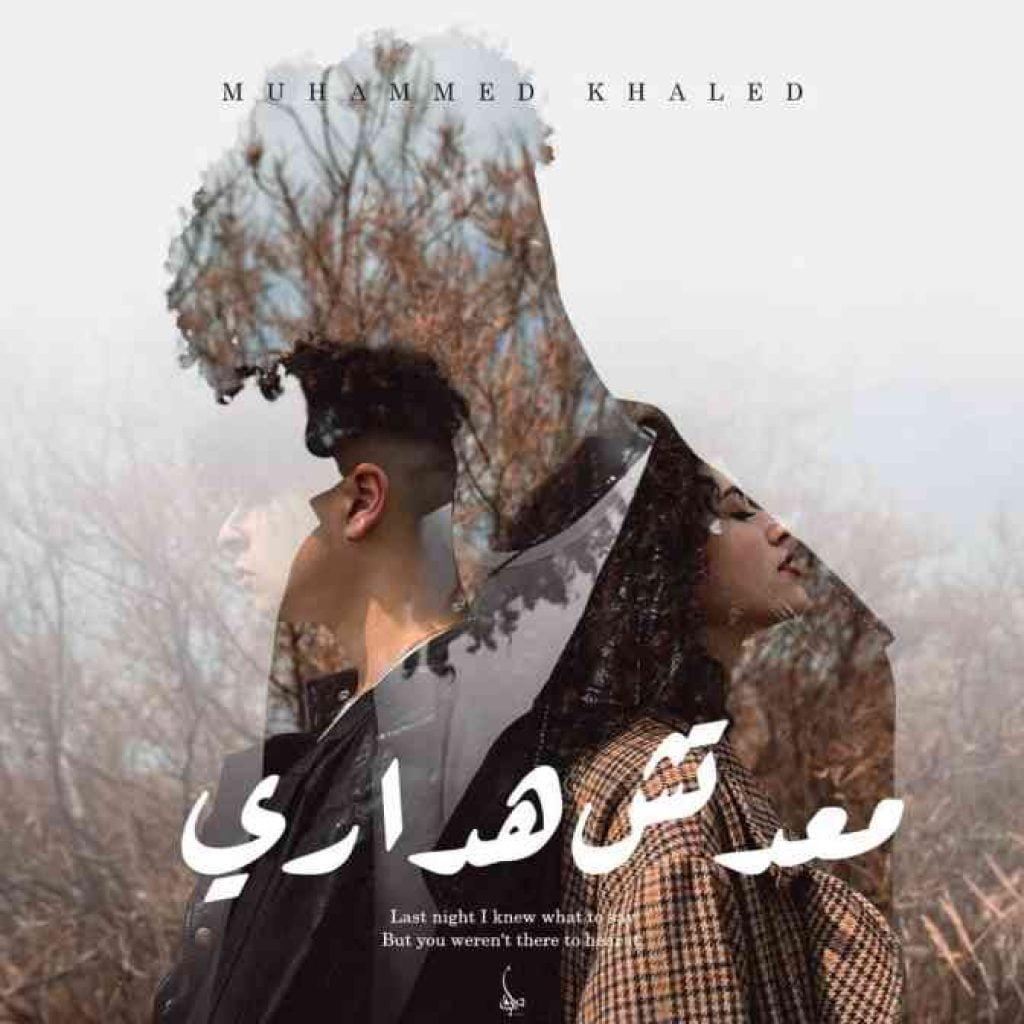 كلمات اغنية معدتش هداري محمد خالد