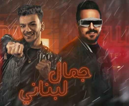 كلمات مهرجان جمال لبناني (العود يابا موغري) بندق و اسماعيل الليثي