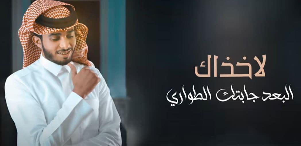كلمات اغنية خاف ربك عبدالله ال فروان ومحمد الديحاني
