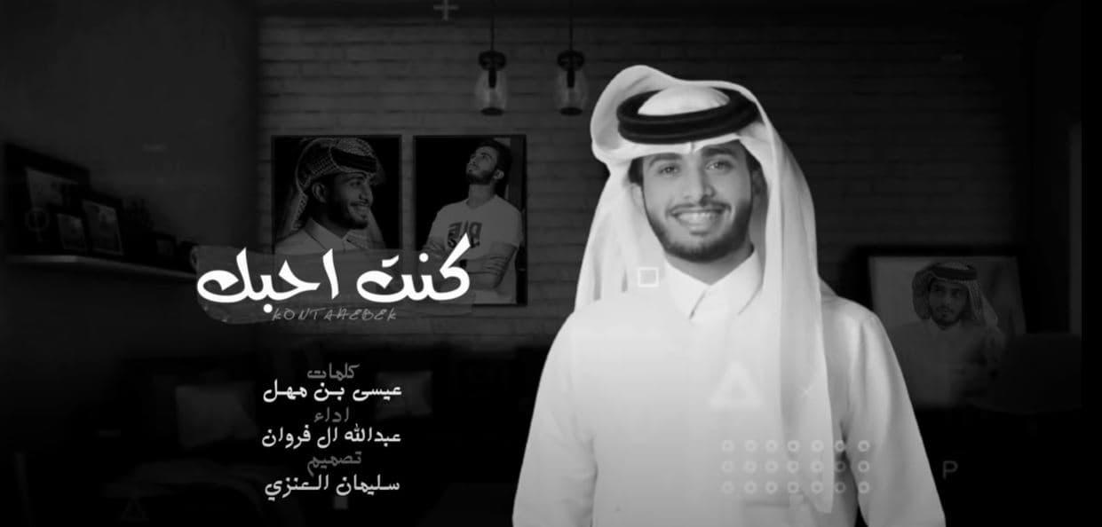 كلمات اغنية كنت احبك عبدالله ال فروان