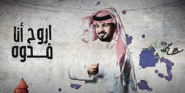 كلمات اغنية اروح انا فدوه عبدالله ال مخلص