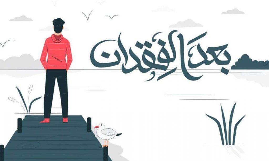 كلمات مهرجان قصة بعد الفقدان مسلم