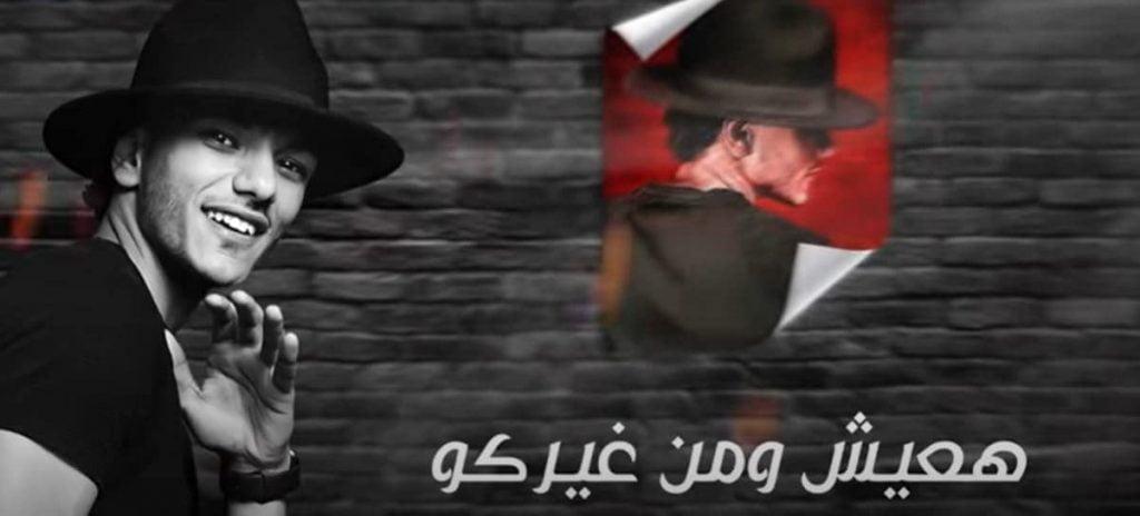 كلمات مهرجان غل وحب وغش حوده بندق