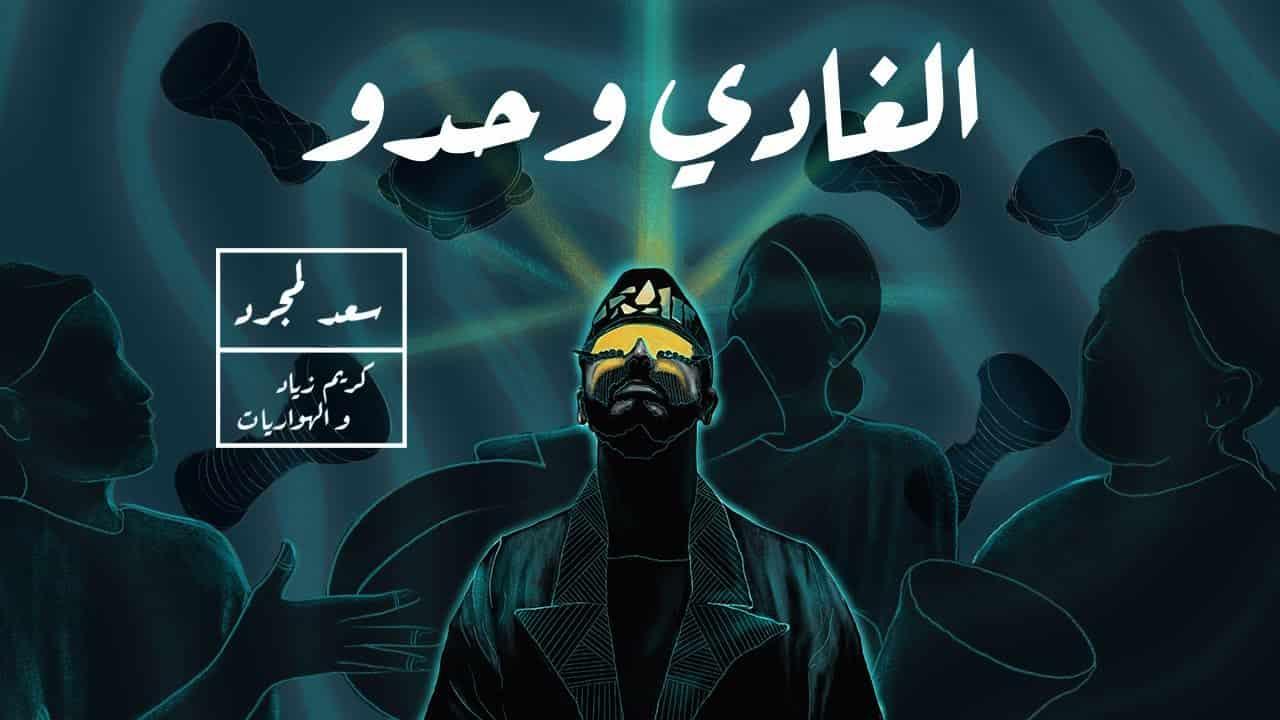 كلمات اغنية الغادي وحدو سعد لمجرد