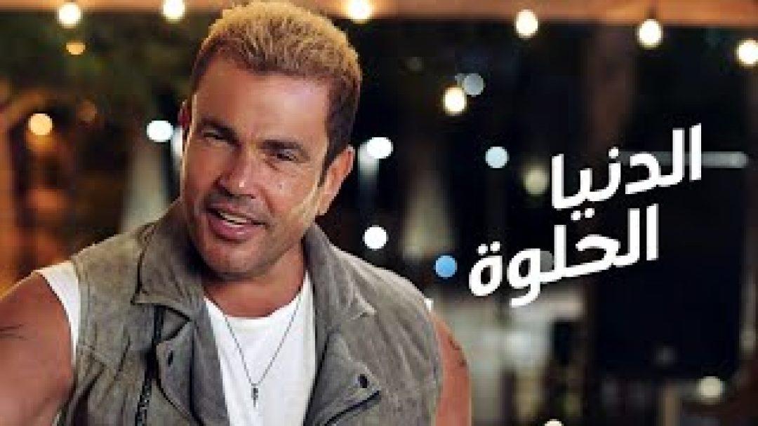 كلمات اغنية الدنيا الحلوة عمرو دياب