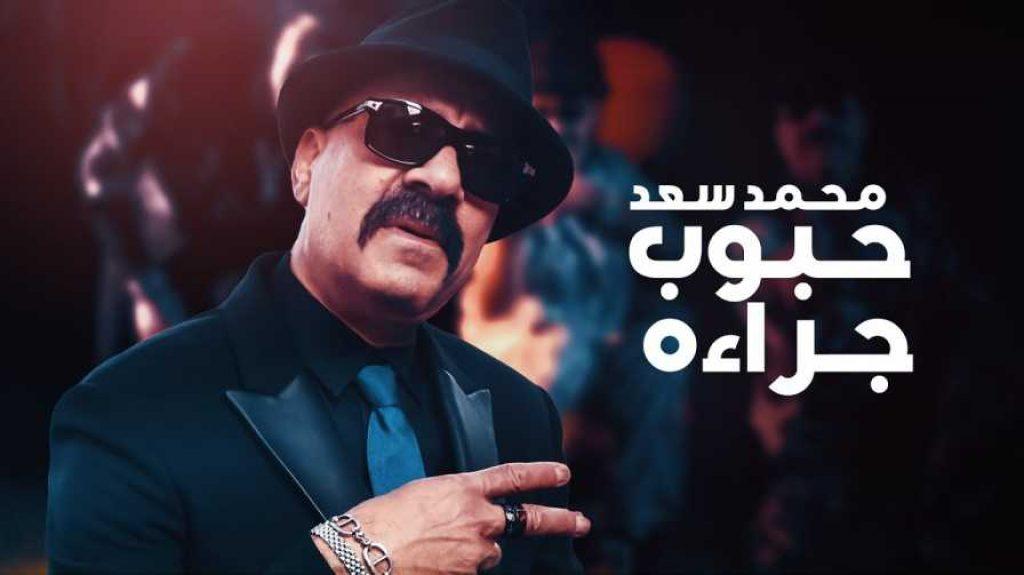 كلمات اغنية حبوب جراءه محمد سعد