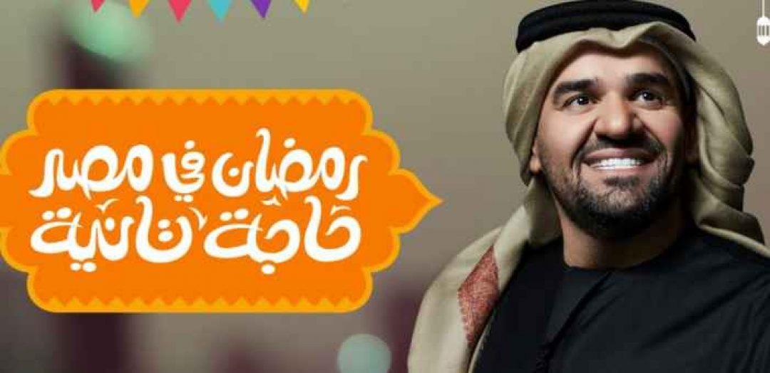 كلمات اغنية رمضان في مصر حاجة تانية حسين الجسمي