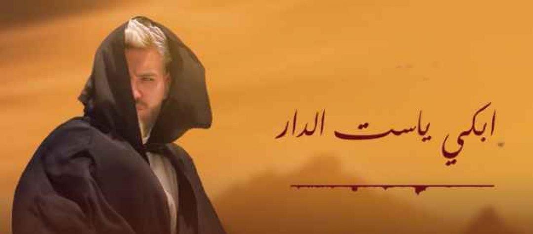 كلمات اغنية ست الدار مسلم