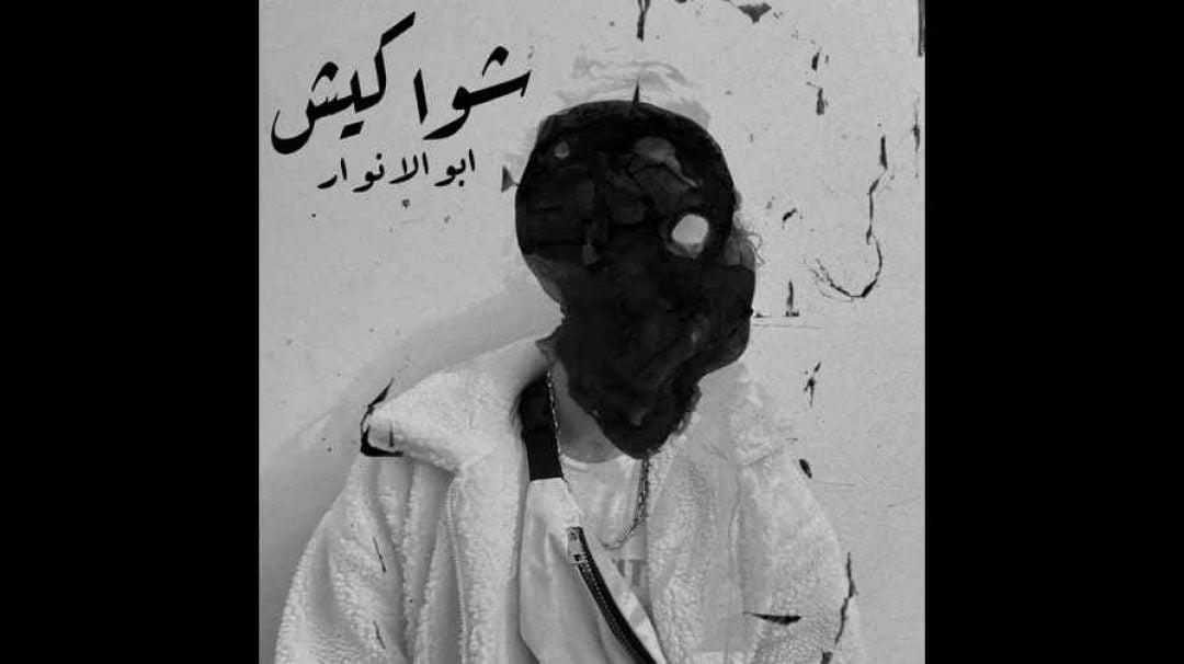 كلمات اغنية شواكيش ابو الانوار