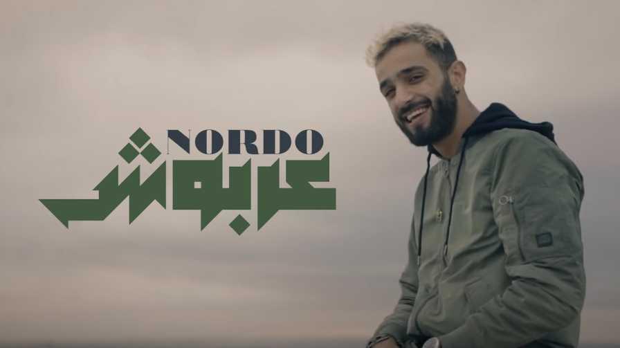 كلمات اغنية عربوش Nordo