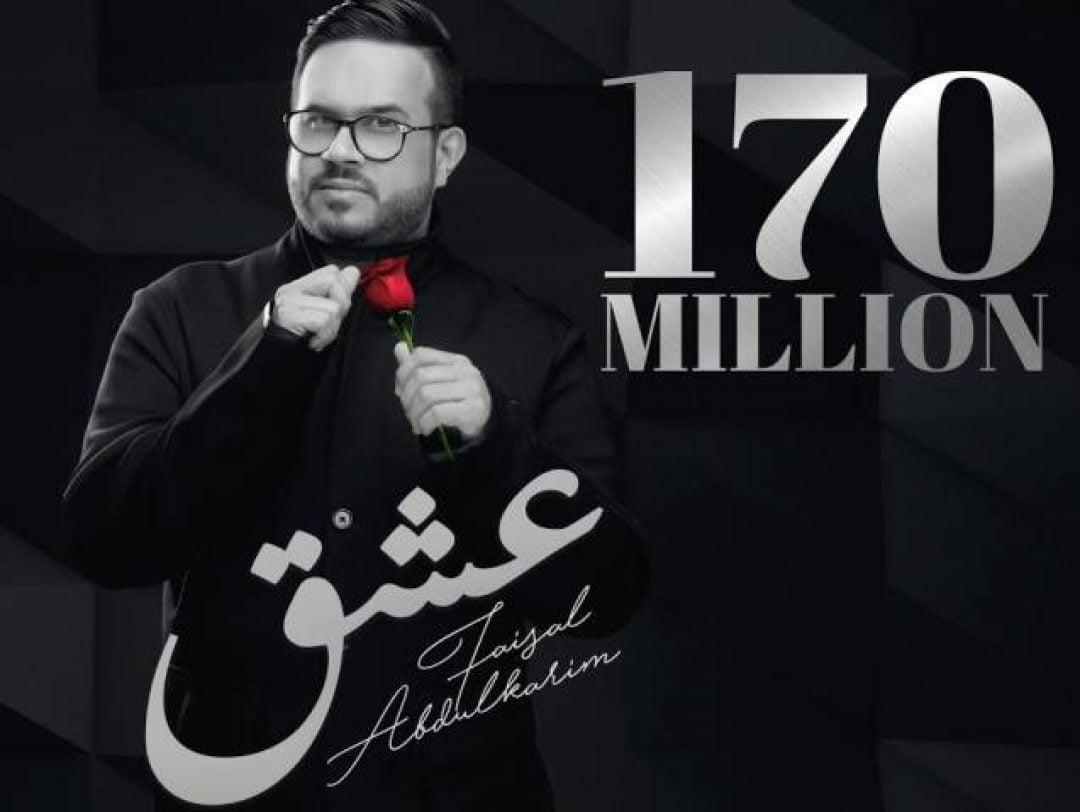 كلمات اغنية عشق فيصل عبدالكريم