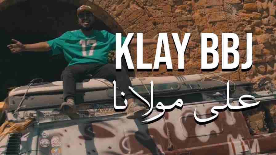 كلمات اغنية علي مولانا klay